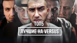 ТОП5 - ЛУЧШИЕ НА VERSUS #vsrap
