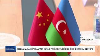 Азербайджан и Китай обсудили новые направления экономического сотрудничества