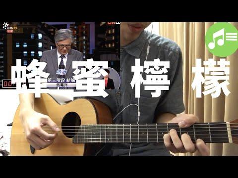 【Wen吉他誌】愛江山更愛美人-木吉他cover附譜 feat.吳萼洋 #蜂蜜檸檬