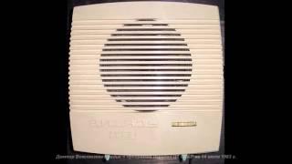 Диктор Всесоюзного радио о программе передач ЦТ СССР на 14 июля 1983 года.