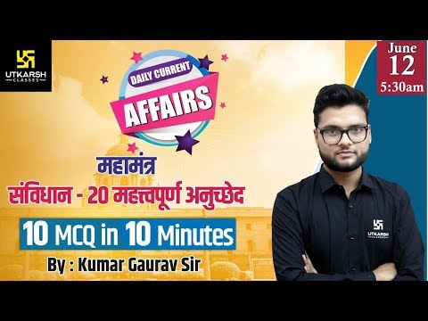 Daily Current Affairs #266 | 12 June 2020 | GK Today in Hindi & English | By Kumar Gaurav Sir