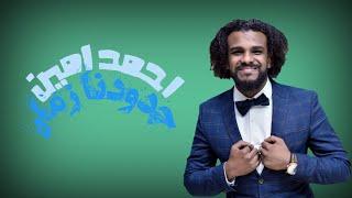 مازيكا احمد امين جدودنا زمان | جديد 2019 تحميل MP3