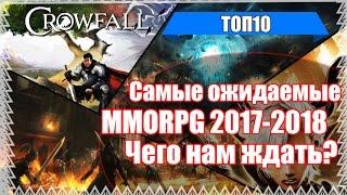 TOP 10 САМЫХ ОЖИДАЕМЫХ MMORPG 2017-2018 года.