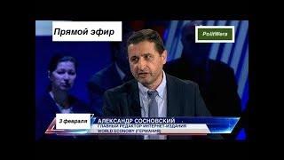 Новая Европа и Россия.Александр Сосновский в эфире