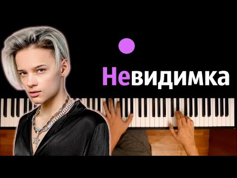 Егор Шип - Невидимка ● караоке | PIANO_KARAOKE ● ᴴᴰ + НОТЫ & MIDI