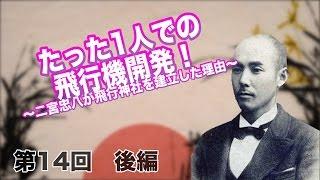 第14回 二宮忠八 前編 世界初の飛行機開発は日本人!~大空に憧れた男・二宮忠八~ 【CGS 偉人伝】