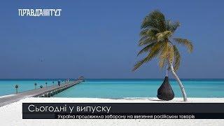 Випуск новин на ПравдаТут за 17.07.19 (06:30)