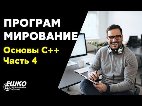 Видео-вебинар по курсу Программирование для начинающих