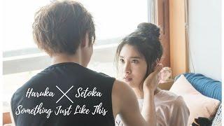 Something Just Like This || Haruka x Setoka || 兄に愛されすぎて困ってます FMV