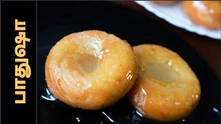 பாதுஷா - Badhusha Recipe - Diwali Recipes In Tamil - Diwali Sweets Recipe In Tamil - Badusha Tamil