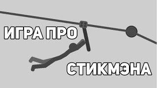 ИГРА ПРО СТИКМЭНА - Stickman Backflip Killer 4