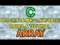 Download Youtube: C Programming Tutorial Bangla - Array