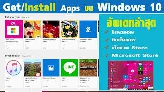 โหลด/ติดตั้งแอพ บน Windows 10 -อัพเดทล่าสุด