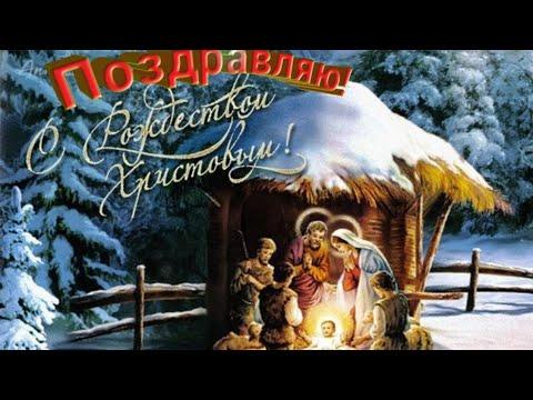 Поздравление с Рождеством  Христовым !