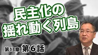 第13章 第05話 日本弱体化計画 その2