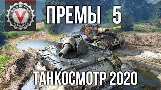 Премиум танки 5 уровня. (часть 2) #Танкосмотр2020 | World of Tanks
