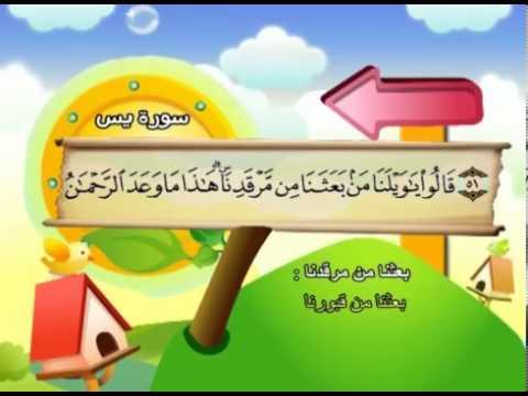 المصحف المعلم للأطفال [036] سورة يس