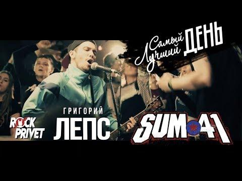 Григорий Лепс / Sum 41 - Самый Лучший День (Cover by ROCK PRIVET)