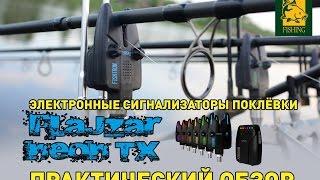 Сигнализаторы поклёвки для фидера электронный с пейджером