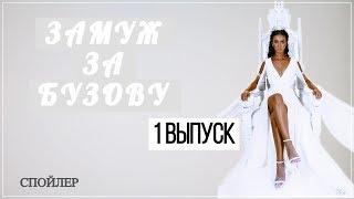Замуж за Бузову 1 выпуск | СПОЙЛЕР | Top Show News