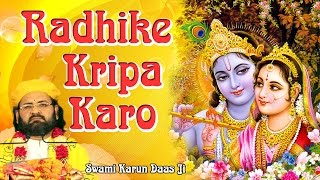 Radhike Kripa Karo !! राधिके कृपा करो !! Popular Bhajan 2017 By Swami Karun Dass Ji Maharaj