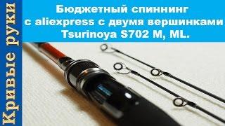 Бюджетный спиннинг с aliexpress с двумя вершинками. Tsurinoya S702 M, ML