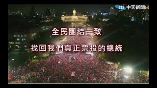 《蔡英文做票, 必須下台》下集  蔡英文做票400萬張以上的真相! - Tsai Ying-Wen rigged 4 million ballots or more in 2020 election