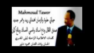 تحميل اغاني مجانا محمود تاور / حيــاتي حــلوة/ Mahmoud Tawor