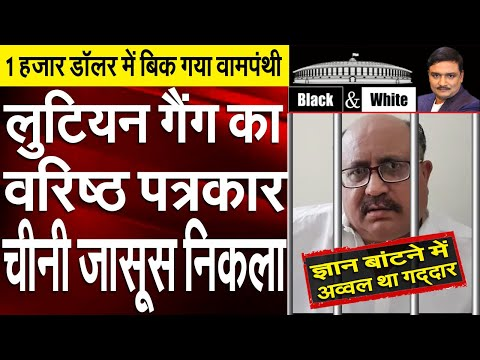 Chinese Agent Caught By Delhi Police | Dr. Manish Kumar | Black And White | Capital TV