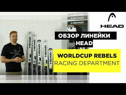 Смотреть видео Горные лыжи Head Supershape Team SLR2 (67-107) + крепления SLR 4.5 AC