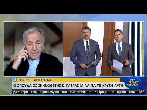 Ο σπουδαίος σκηνοθέτης Κ.Γαβράς μιλάει για τη Χρυση Αυγή | 10/10/2020 | ΕΡΤ
