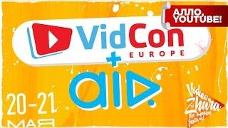 Команда AIR на VidCon Europe 2017 - Алло, YouTube! #92