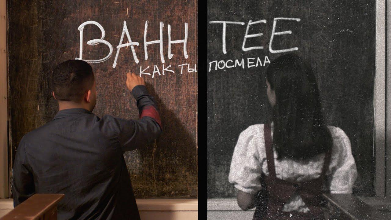 Bahh Tee — Как ты посмела
