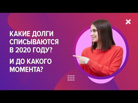 Какие долги спишут в 2020 году? Банкротство физ лиц 2020.