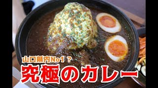 山口県で一番美味しいカレー屋さんを紹介しますオニオン座