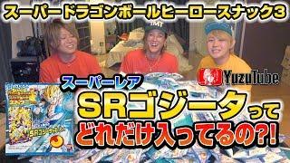 SDBH検証!スーパードラゴンボールヒーローズスーパーレアゴジータはいくつあるの? 第28回YuzuTube