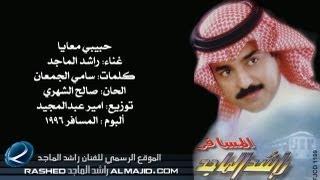 مازيكا راشد الماجد - حبيبي معايا (النسخة الأصلية) | 1996 تحميل MP3