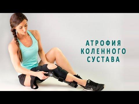 Атрофия коленного сустава