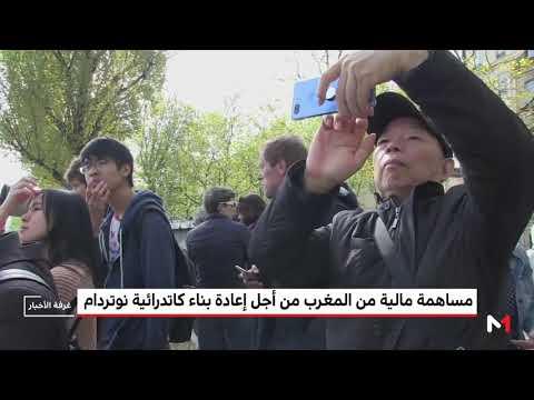 العرب اليوم - شاهد: المغرب يساهم في ترميم كنيسة نوتردام بمنحة مالية