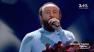 "Дмитрий Самко – ""Парус"" – нокауты – Голос страны 8 сезон"