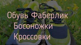 Обувь Фаберлик босоножки кроссовки.