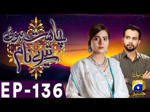 Chahat Hui Tere Naam - Episode 136 |  Har Pal Geo