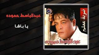اغاني حصرية عبد الباسط حمودة - يا باشا | Abd El Basset Hamouda - Ya Basha تحميل MP3