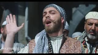باب الحارة  ـ خناقة كبيرة بين الحارتين  !!! ـ أيمن زيدان