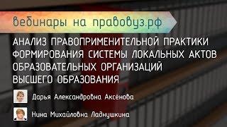 Анализ правоприм. практики формирования системы локальных актов образовательных организаций ВО