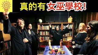 9個世界上【最怪異的學校】!竟有女巫學校!?