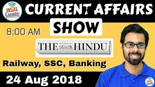 8:00 AM - CURRENT AFFAIRS SHOW 24 Aug | RRB ALP/Group D, SBI Clerk, IBPS, SSC, UP Police