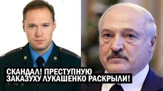 СРОЧНО!! Бацька ЗАВРАЛСЯ, заказуха Лукашенко ПРОВАЛИЛАСЬ! ЗАКАЗ обвинения Бабарико РАЗНЕСЛИ В ЩЕПКИ!