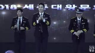 181008 김형준 KimHyungJun 경기남부경찰홍보단 내머나 + U R Man 세종대왕문화제