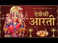 Devichi Aarti - मराठी देवीची आरती 2017 video download